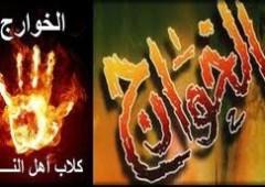 "Menyingkap Syubhat Khawarij dalam Majalah ""Salafy"""