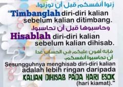 Pujian Para Ulama terhadap Al-'Allamah Al-Muhaddits Yahya bin 'Utsman Al-Mudarris