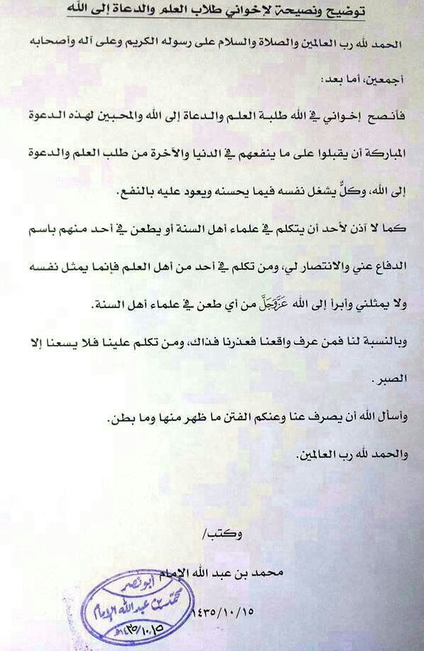 Surat Keterangan Resmi Syaikhul Imam hafizhahullah