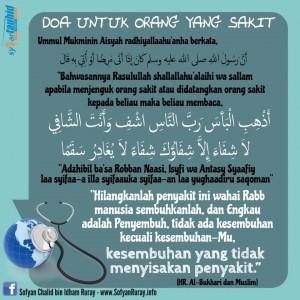 Doa untuk Orang yang Sakit